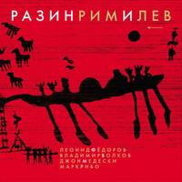 Леонид Федоров, Владимир Волков, Джон Медески, Марк Рибо - Разинримилев